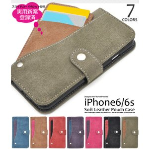 iPhone6 iPhone6S(4.7インチ) iPhone6S 手帳型ケース スライド式カード収納(IC可) 合皮レザー アイフォンケース|n-style