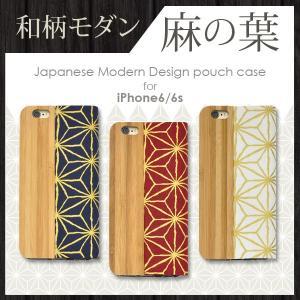 iPhone6 6S (4.7インチ) 手帳型ケース 天然竹×和柄ちりめん(菊菱) アイフォンケース|n-style