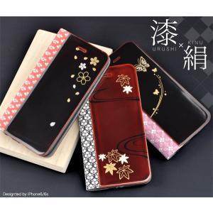 iPhone6 iPhone6S(4.7インチ) ケース 漆×正絹 手帳型ケース 越前漆器 伝統工芸 和風 アイフォンケース|n-style