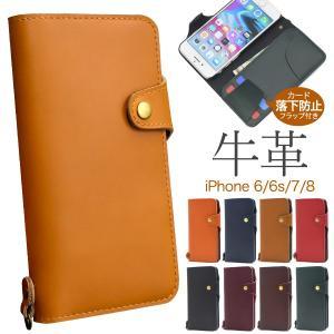 iPhone8 iPhone7 iPhone6 iPhone6S 共通 手帳型ケース 牛革 本皮レザー アイフォンケース  スマホケース|n-style