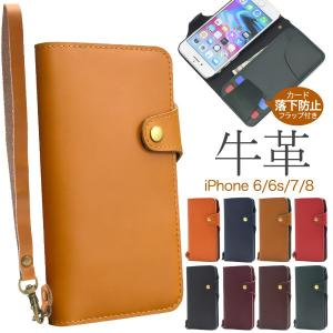 iPhone8 iPhone7 iPhone6 iPhone6S 共通 手帳型ケース レザー 牛革 ストラップ付 アイフォンケース  スマホケース|n-style