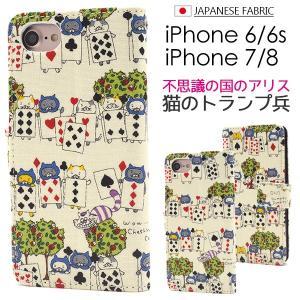 iPhone8 iPhone7 iPhone6/6S 兼用 ケース 手帳型 ふしぎの国のアリス 猫のトランプ兵 スマホケース|n-style