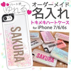 iPhone7  iPhone6  iPhone6S ケース オーダーメイド 名入れ ハート きらきら 流れるラメ アイフォンケース カバー ジャケット|n-style