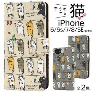 iPhone8  iPhone7  iPhone6 6S 手帳型ケース マグネット 干し猫 日本製ファブリック 布地 アイフォンケース アイフォン7|n-style