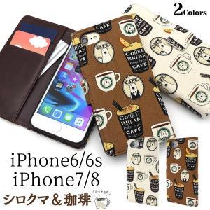iPhone8  iPhone7  iPhone6 6S 手帳型 ケース シロクマ&コーヒー 日本製ファブリック ツイル生地 布地 アイフォンケース|n-style