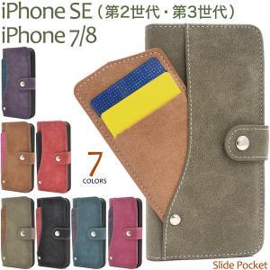 iPhone8  iPhone7 手帳型ケース  スライド式カード収納付 ICカード対応 スナップボタン アイフォンケース iPhone7 スマホケース|n-style