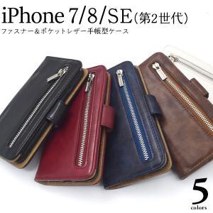 iPhone8  iPhone7 手帳型ケース マグネット ファスナーポケット付 PUレザー アイフォンケース iPhone7 スマホケース|n-style