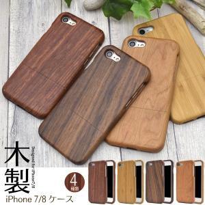 iPhone8/ iPhone7 ケース 天然木製 アイフォ...