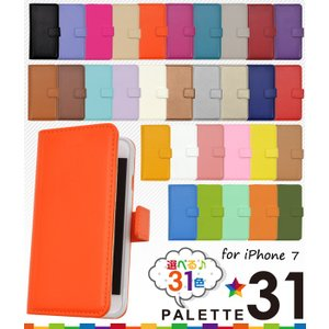 iPhone8  iPhone7 手帳型ケース マグネット 31色パレット PUレザー アイフォンケース iPhone7|n-style