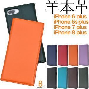 iPhone6 Plus iPhone6s Plus iPhone7 Plus iPhone8 Plus 兼用 シープスキンレザー 手帳型ケース  本革 本皮 n-style
