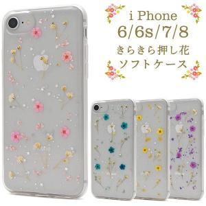 iPhone8 iPhone7 iPhone6 iPhone6S 共通 ケース 押し花 クリア ソフトケース アイフォンケース スマホケース|n-style