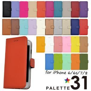 iPhone8 iPhone7 iPhone6 iPhone6S 共通 手帳型ケース マグネット 31色カラー PUレザー アイフォンケース iPhone7 スマホケース|n-style