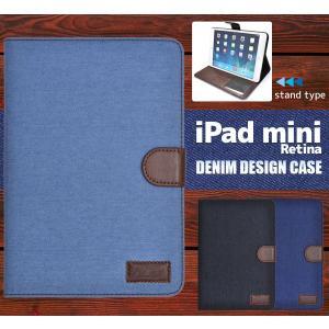 iPad mini Retina ケース デニム調 スリープモード対応|n-style