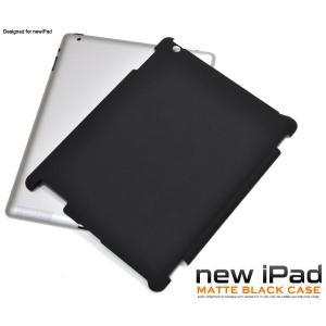 新しいiPad(2012) ブラック マット保護ケース スマートカバー対応|n-style