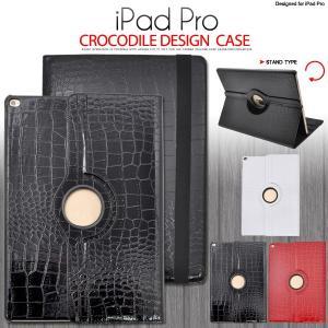 iPad Pro(12.9インチ)用 ケース 手帳型 クロコダイル合皮レザー iパッドプロケース|n-style