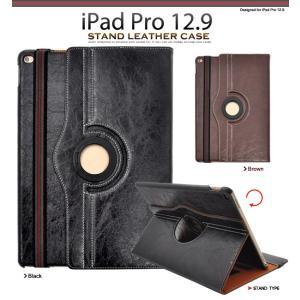 iPad Pro(12.9インチ)用 ケース 手帳型 合皮レザー バンド固定式 iパッドプロケース n-style