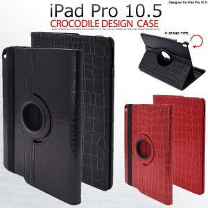 iPad Pro 10.5インチ(2017年モデル)用 手帳型ケース クロコダイルPUレザー iパッドプロ 10.5inch|n-style