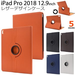 iPad Pro(12.9インチ 2018年モデル)用 ケース 手帳型 合皮レザー スタンド機能付 iパッドプロケース n-style