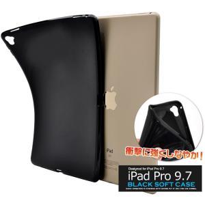iPad Pro(9.7インチ)用 ケース (黒)ソフトケース ブラック TPU  iパッドプロケース|n-style