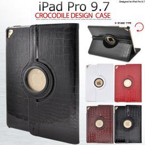 iPad Pro(9.7インチ)用 ケース 手帳型 合皮レザー 回転式スタンド機能付 iパッドプロケース バンド固定式 n-style
