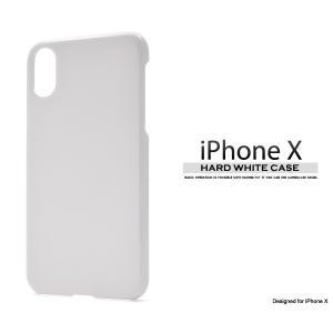 iPhoneX iPhoneXS ハードケース 白(ホワイト) アイフォンケース アイフォンテン テンエス iPhone X|n-style