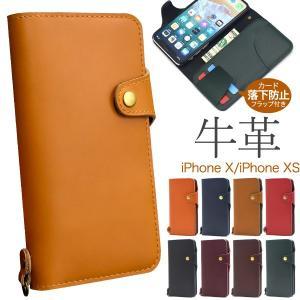 iPhoneX iPhoneXS 手帳型ケース 牛革 本皮レザー アイフォンケース アイフォンテン テンエス iPhone X|n-style