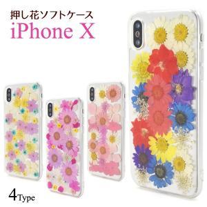 iPhoneX iPhoneXSケース  押し花 ソフトケース ジャケット カバー バックケース アイフォンケース アイフォンテン テンエス|n-style