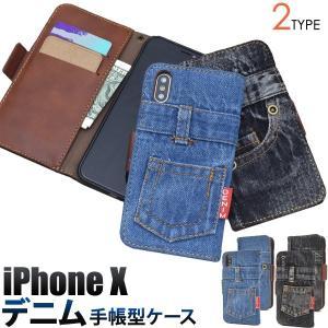 iPhoneX iPhoneXS ケース 手帳型 ダメージジーンズデザイン アイフォンテン ケース iPhone10|n-style