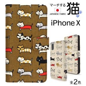 iPhoneX iPhoneXS 手帳型ケース 猫の行進 布地 マグネットフラップ アイフォンケース アイフォンテン テンエス|n-style