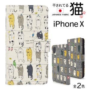iPhoneX iPhoneXS 手帳型ケース 干し猫 布地 マグネットフラップ アイフォンケース アイフォンテン テンエス|n-style