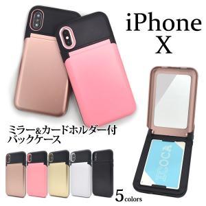 iPhone X (テン) iPhone XS (テンエス) ケース ミラー&カードホルダー付 ツートンカラー 背面ケース カバー アイフォンケース アイフォンテン テンエス|n-style