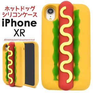 iおいしそうなホットドッグの形をしたiPhone XR用の背面シリコンケースです!  シリコン製で手...