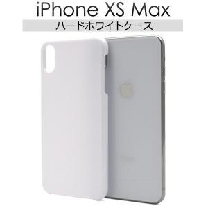 iPhone XS Max ケース 白 ホワイト ハードケース  アイフォン テンエスマックス n-style