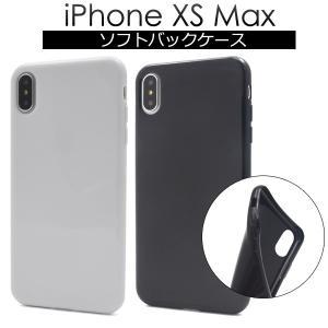 iPhone XS Max ケース ソフトケース TPU 白/黒  アイフォン テンエスマックス n-style