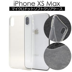 iPhone XS Max ケース ソフトケース クリア グレア防止加工済  アイフォン テンエスマックス n-style
