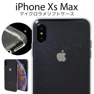 iPhoneXS Max ケース ラメ クリア ソフトケース アイフォン テンエスマックス スマホカバー ジャケット n-style