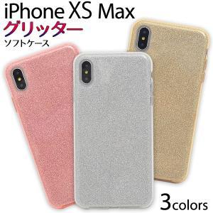 iPhone XS Max ケース ソフトケース キラキラ グリッター ラメ  アイフォン テンエスマックス n-style