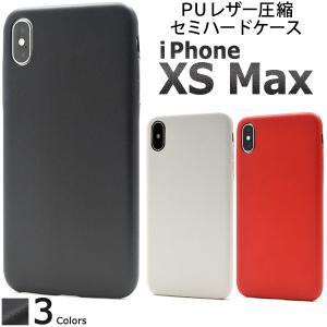 iPhone XS Max ケース セミハードケース合皮レザー 背面 カバー ソフトケース アイフォン テンエスマックス n-style