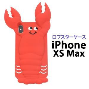 iPhone XS Max ケース シリコンケース ロブスター ソフトケース 面白 アイフォン テンエスマックス n-style
