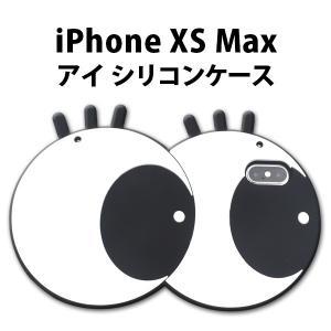iPhone XS Max ケース シリコンケース アイ 目玉 ソフトケース 面白 アイフォン テンエスマックス n-style