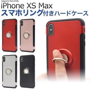 iPhone XS Max ケース ハードケース リング付き バンカーリング  アイフォン テンエスマックス n-style