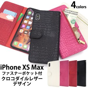 iPhone XS Max ケース 手帳型 クロコ型押し 合皮レザー 小銭入れ 外側ファスナーポケット付 アイフォン テンエスマックス n-style