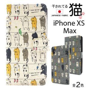 iPhone XS Max ケース 手帳型 干し猫 日本製ファブリック アイフォン テンエスマックス n-style