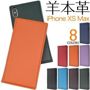iPhone XS Max ケース 手帳型 羊本革 シープスキンレザー カラー アイフォン テンエスマックス n-style