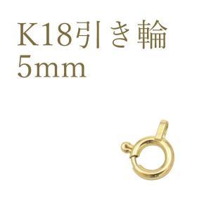 K18引き輪 5m/m(小) 18金アクセサリーパーツ K18刻印あり|n-style