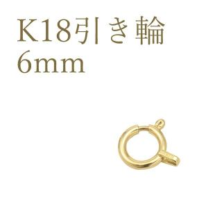 K18引き輪 6m/m(中) 18金アクセサリーパーツ K18刻印あり|n-style