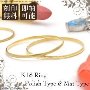 ピンキーリング 指輪 K18 18金 地金 レディース リング イエローゴールド 1~18号 華奢 重ねづけ 極細 刻印無料 ツヤ消し/ツヤあり