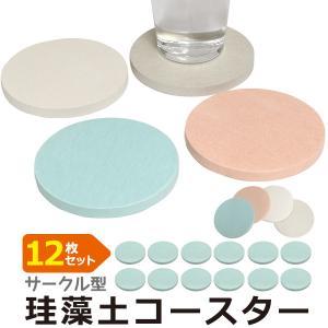 珪藻土コースター 12枚セット 選べる4色 サークル型 おしゃれ シンプル まとめ買い|n-style