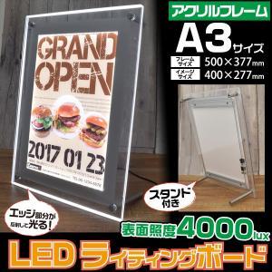 LED看板(A3) LEDバックライト ディスプレイボード 4000lux LEDパネル アクリルフレーム エッジが光る n-style