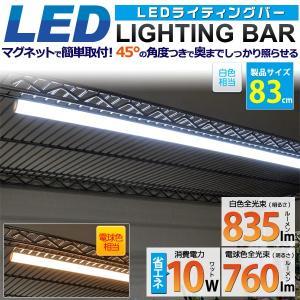 LEDライト LED バーライト 間接照明  83cm スリム スティック 薄型  白色/電球色 ディスプレイ ラック用 棚 壁面 スイッチ付 AC電源|n-style